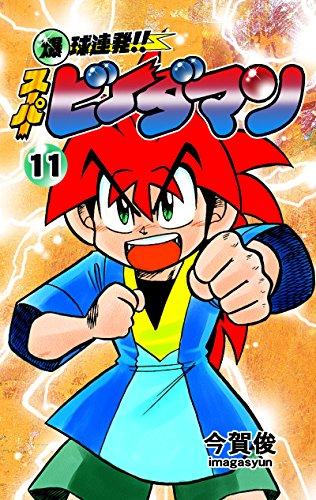 爆球連発!!スーパービーダマン11巻の詳細を見る