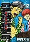 ギャングキング 第12巻