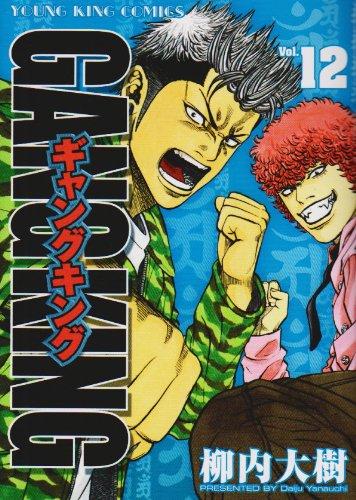 ギャングキング 12 (ヤングキングコミックス)の詳細を見る