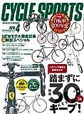 CYCLE SPORTS 4月号が発売されました