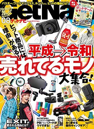 Get Navi(ゲットナビ) 2019年 08 月号 [雑誌]