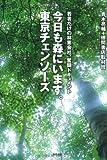若者だけの林業会社、奮闘ドキュメント 今日も森にいます。東京チェンソーズ
