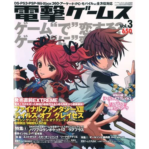 電撃ゲームス Vol.3