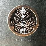 水戸黄門サウンドトラック3