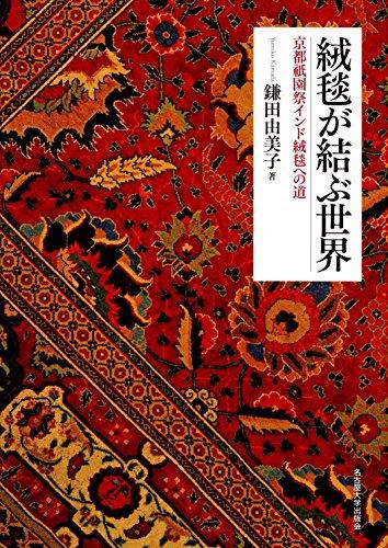 絨毯が結ぶ世界―京都祇園祭インド絨毯への道―