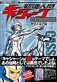 新造人間キャシャーン―Platinum.side (Platinum.side) (トラウママンガブックス)