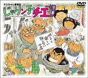 チエちゃん奮戦記 じゃりン子チエ DVD-BOX 下巻