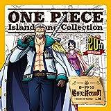 ONE PIECE Island Song Collection ローグタウン「始まりと終わりの町」 / スモーカー&たしぎ(大場真人&野田順子)