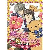TVアニメ「純情ロマンチカ(第1期)& 純情エゴイスト」DVDスペシャルファンディスク