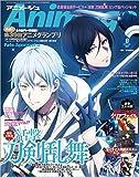 Animage(アニメージュ) 2017年 08 月号 [雑誌]