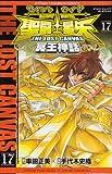 聖闘士星矢THE LOST CANVAS冥王神話 17 (少年チャンピオン・コミックス)