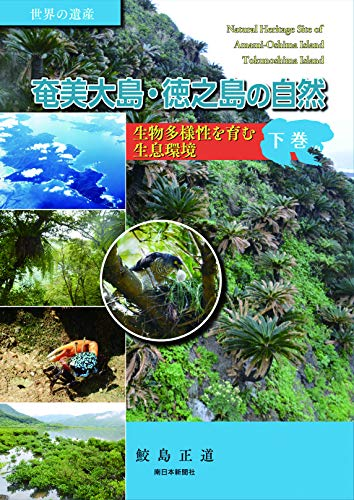 奄美大島・徳之島の自然 下巻