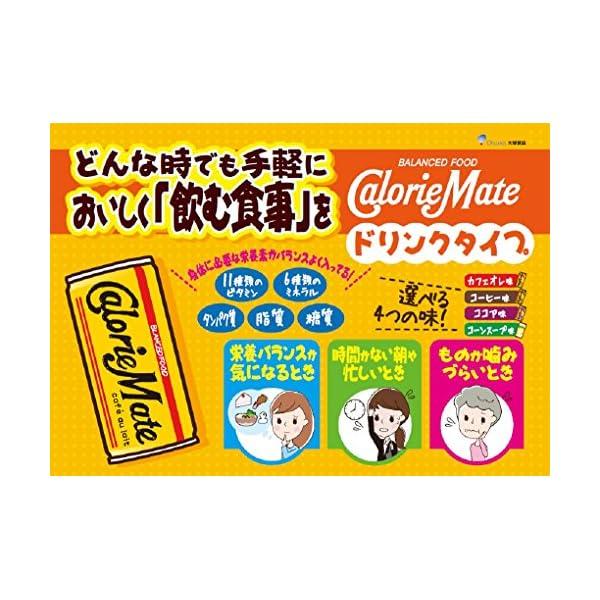 大塚製薬 カロリーメイト 缶 (コーンスープ味...の紹介画像2