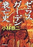 ゼウスガーデン衰亡史 (ハルキ文庫)