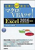 仕事にスグ役立つマクロ/VBAワザ!  Excel2016/2013/2010/2007対応