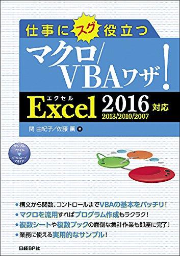 仕事にスグ役立つマクロ/VBAワザ!  Excel2016/2013/2010/2007対応の詳細を見る