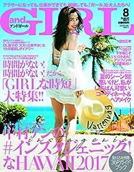 andGIRL(アンドガール) 2017年 08 月号 [雑誌]