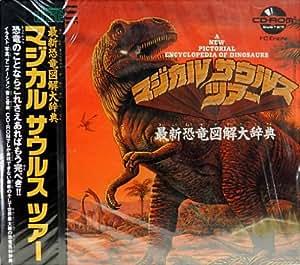 マジカルサウルスツアー最新恐竜大辞典 【PCエンジン】