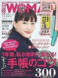 日経WOMAN 2017年 11月号