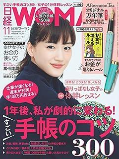 日経WOMAN 2017年11月号  手帳特集と万年筆が気になる