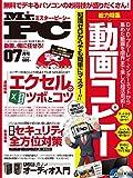 Mr.PC (ミスターピーシー) 2015年 07月号 [雑誌]