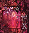 VISUAL SHOCK Vol.3 刺激2 -夢の中にだけ生きて- [Blu-ray]