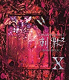 VISUAL SHOCK Vol.3 刺激2 -夢の中にだけ生きて- [Blu-ray]/