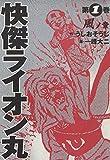 快傑ライオン丸(1) (カドカワデジタルコミックス)