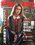 エンポリオアルマーニ madame FIGARO japon (フィガロ ジャポン) 2014年 11月号 [雑誌]