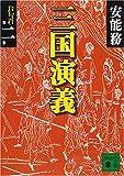 三国演義〈第2巻〉 (講談社文庫)