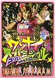 ワンナイ スーパーミュージカル ゴリエのお台場大冒険 2005 [DVD]