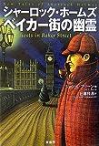 シャーロック・ホームズ ベイカー街の幽霊