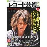 レコード芸術 2011年 05月号 [雑誌]