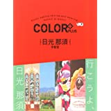 COLOR +(カラープラス)日光 那須 宇都宮 (COLOR+)