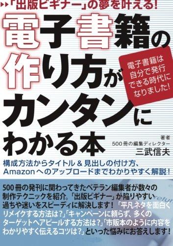 電子書籍の作り方がカンタンにわかる本 - 「出版ビギナー」の夢を叶える! (MyISBN - デザイ...