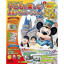 子どもと楽しむ! 東京ディズニーリゾート 2018‐2019 35周年スペシャル (My Tokyo Disney Resort)