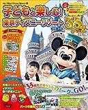 子どもと楽しむ! 東京ディズニーリゾート 2018‐2019 35周年スペシャル (My Tokyo Disney Resort) 画像