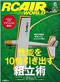 RC AIR WORLD (ラジコン エア ワールド) 2011年 06月号 [雑誌] エイ出版社