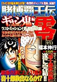賭博覇王伝零 / 福本 伸行 のシリーズ情報を見る