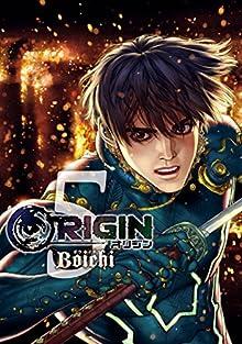 [Boichi] ORIGIN -オリジン- 第01-05巻