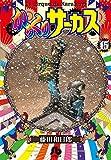 からくりサーカス 15 (15) (小学館文庫 ふD 37)