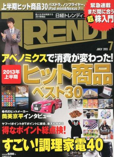 日経 TRENDY (トレンディ) 2013年 07月号 [雑誌]