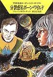 分裂惑星ボーン・ワイルド―宇宙英雄ローダン・シリーズ〈279〉 (ハヤカワ文庫SF)