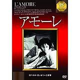 アモーレ 《IVC BEST SELECTION》 [DVD]