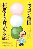 ニッポン全国 和菓子の食べある記: 高島屋・和菓子バイヤーがこっそり教える郷土の和菓子500品
