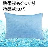 接触冷感枕カバー ひんやり枕パッド 枕カバー ピローケース 43×63cm 涼感 通気 吸湿 夏用寝具 冬にも対応