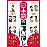 日本語 間違い探し