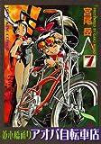 並木橋通りアオバ自転車店 7巻 (ヤングキングコミックス)