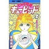 てんで性悪キューピッド 2 (ジャンプコミックス)