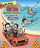 東野・岡村の旅猿 プライベートでごめんなさい...パラオでイルカと泳ごう! の旅 + ハワイの旅 プレミアム完全版 ~美しの海セレクション~ [Blu-ray]